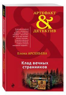 Арсеньева Е.А. - Клад вечных странников обложка книги