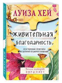 Луиза Хей - Живительная благодарность обложка книги