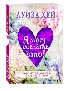 Луиза Хей - Я могу сделать это! обложка книги