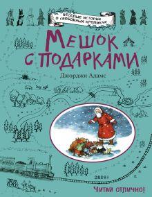 Адамс Д. - Мешок с подарками обложка книги
