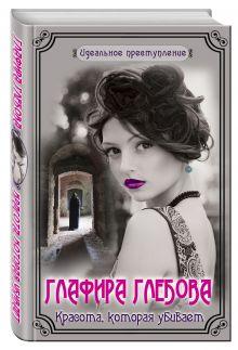 Глебова Г. - Красота, которая убивает обложка книги