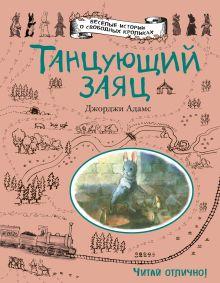 Адамс Д. - Танцующий заяц обложка книги