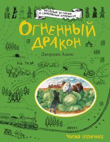 Адамс Д. - Огненный дракон обложка книги