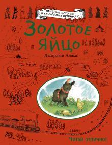 Адамс Д. - Золотое яйцо обложка книги
