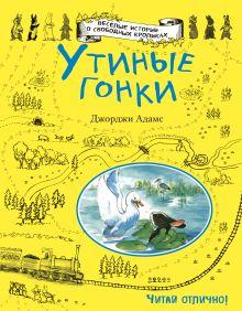Обложка Утиные гонки Джорджи Адамс