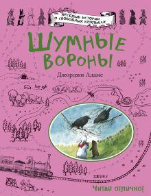 Адамс Д. - Шумные вороны обложка книги