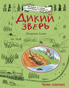 Адамс Д. - Дикий зверь обложка книги
