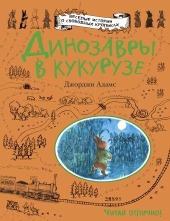 Динозавры в кукурузе Адамс Д.