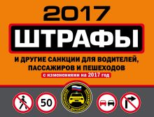 Обложка Штрафы и другие санкции для водителей, пассажиров и пешеходов (с изменениями на 2017 год)