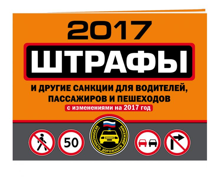 Штрафы и другие санкции для водителей, пассажиров и пешеходов (с изменениями на 2017 год)