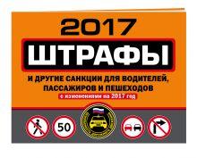 - Штрафы и другие санкции для водителей, пассажиров и пешеходов (с изменениями на 2017 год) обложка книги