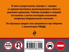Обложка сзади Штрафы и другие санкции для водителей, пассажиров и пешеходов (с изменениями на 2017 год)