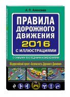 Алексеев А.П. - Правила дорожного движения 2016 с иллюстрациями с самыми последними изменениями' обложка книги