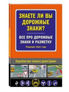 - Знаете ли вы дорожные знаки? Все про дорожные знаки и разметку (Редакция 2016 года) обложка книги