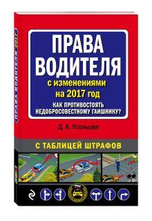 Усольцев Д. - Права водителя. Как противостоять недобросовестному гаишнику? (с изменениями на 2017 год) обложка книги