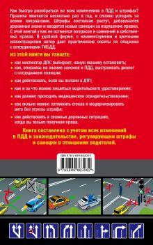 Обложка сзади Права водителя. Как противостоять недобросовестному гаишнику? (с изменениями на 2017 год) Усольцев Д.