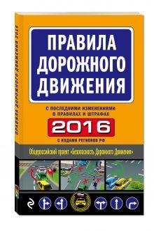 - Правила дорожного движения 2016 (с последними изменениями в правилах и штрафах) обложка книги