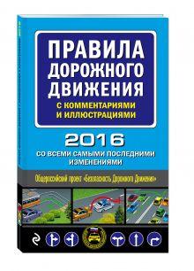 - Правила дорожного движения с комментариями и иллюстрациями (со всеми самыми последними изменениями на 2016 год) обложка книги