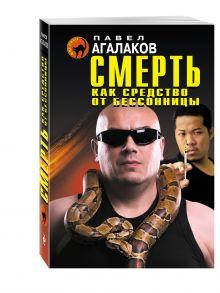 Агалаков П. - Смерть как средство от бессонницы обложка книги