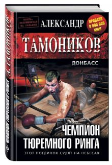 Тамоников А.А. - Чемпион тюремного ринга обложка книги