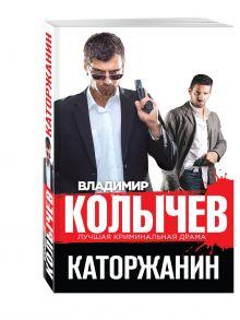 Колычев В.Г. - Каторжанин обложка книги
