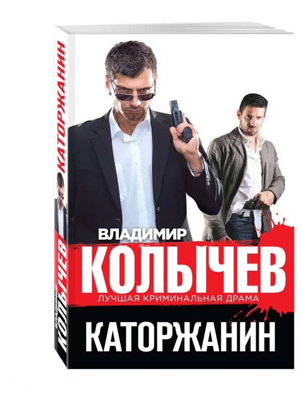 Каторжанин Колычев В.Г.