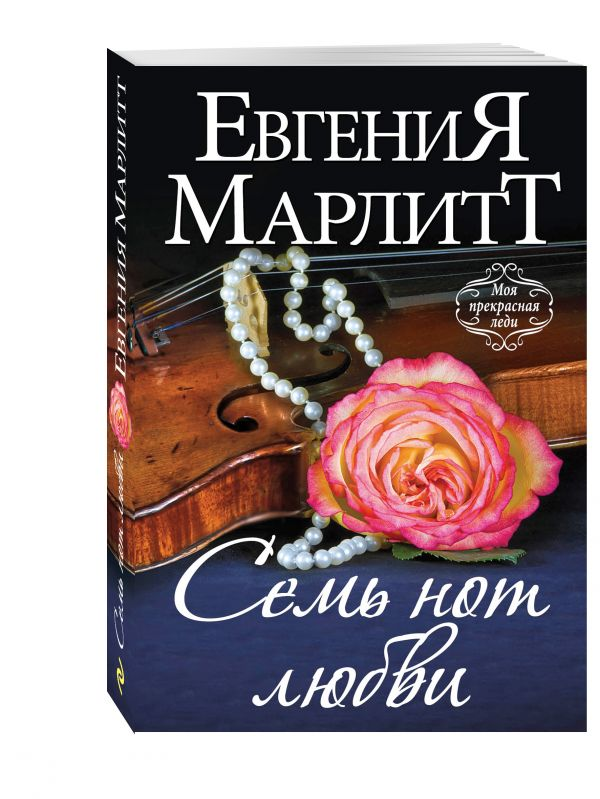 Семь нот любви Марлитт Е.
