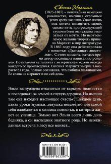 Обложка сзади Семь нот любви Евгения Марлитт
