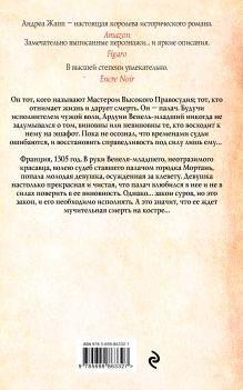 Обложка сзади Палач. Костер правосудия Андреа Жапп