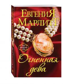 Марлитт Е. - Огненная дева обложка книги