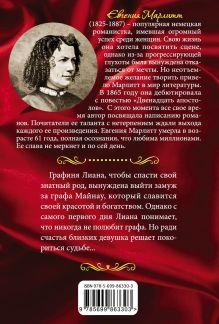 Обложка сзади Огненная дева Евгения Марлитт