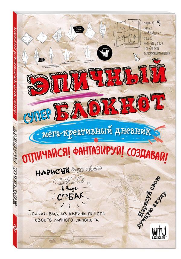 Эпичный блокнот (белый) Захаров А.В.