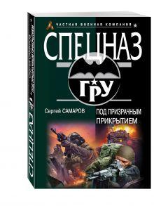 Самаров С.В. - Под призрачным прикрытием обложка книги