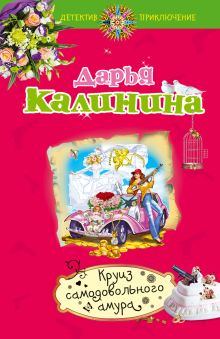 Калинина Д.А. - Круиз самодовольного амура обложка книги