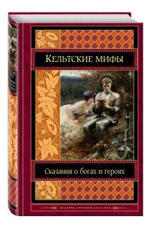 - Кельтские мифы обложка книги