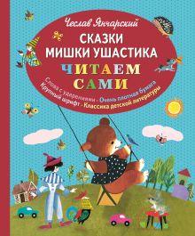 Янчарский Ч. - Сказки Мишки Ушастика (ил. З. Рыхлицкого) обложка книги