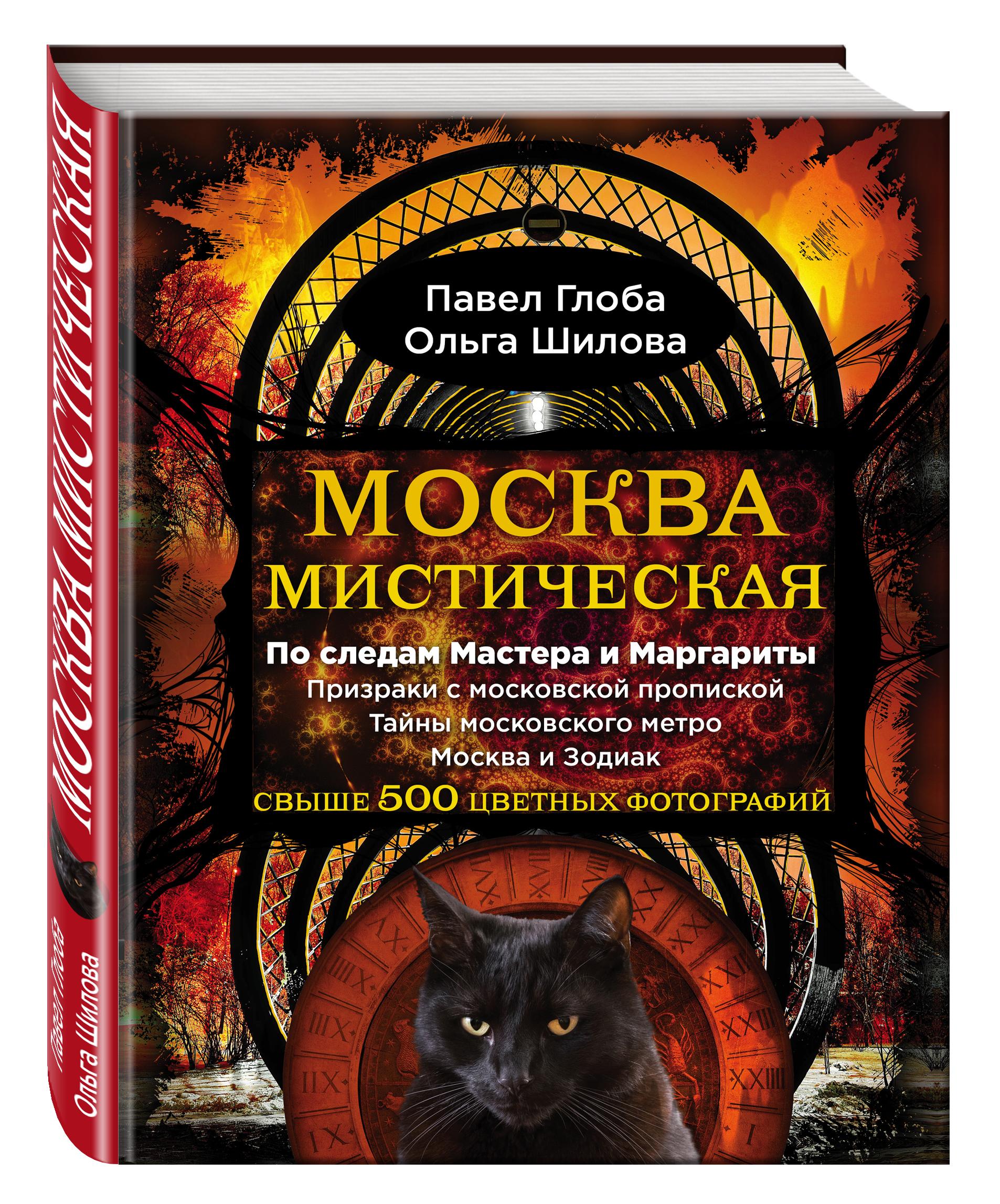 Глоба П.П., Шилова О. Москва мистическая путеводитель москва китай город cdmp3