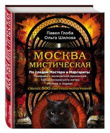 Глоба П.П., Шилова О. - Москва мистическая обложка книги