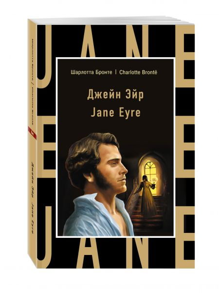 Джейн Эйр = Jane Eyre