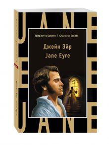 Джейн Эйр = Jane Eyre обложка книги