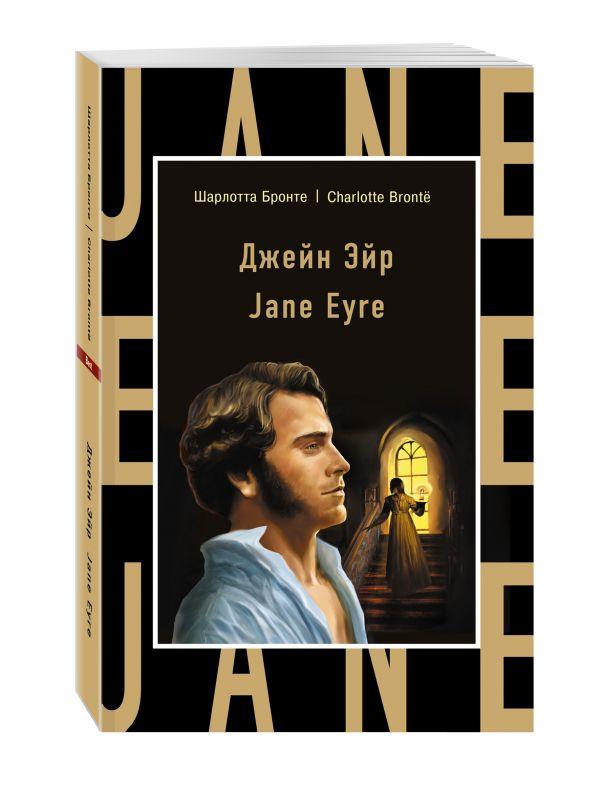 Джейн Эйр = Jane Eyre Бронте Ш.
