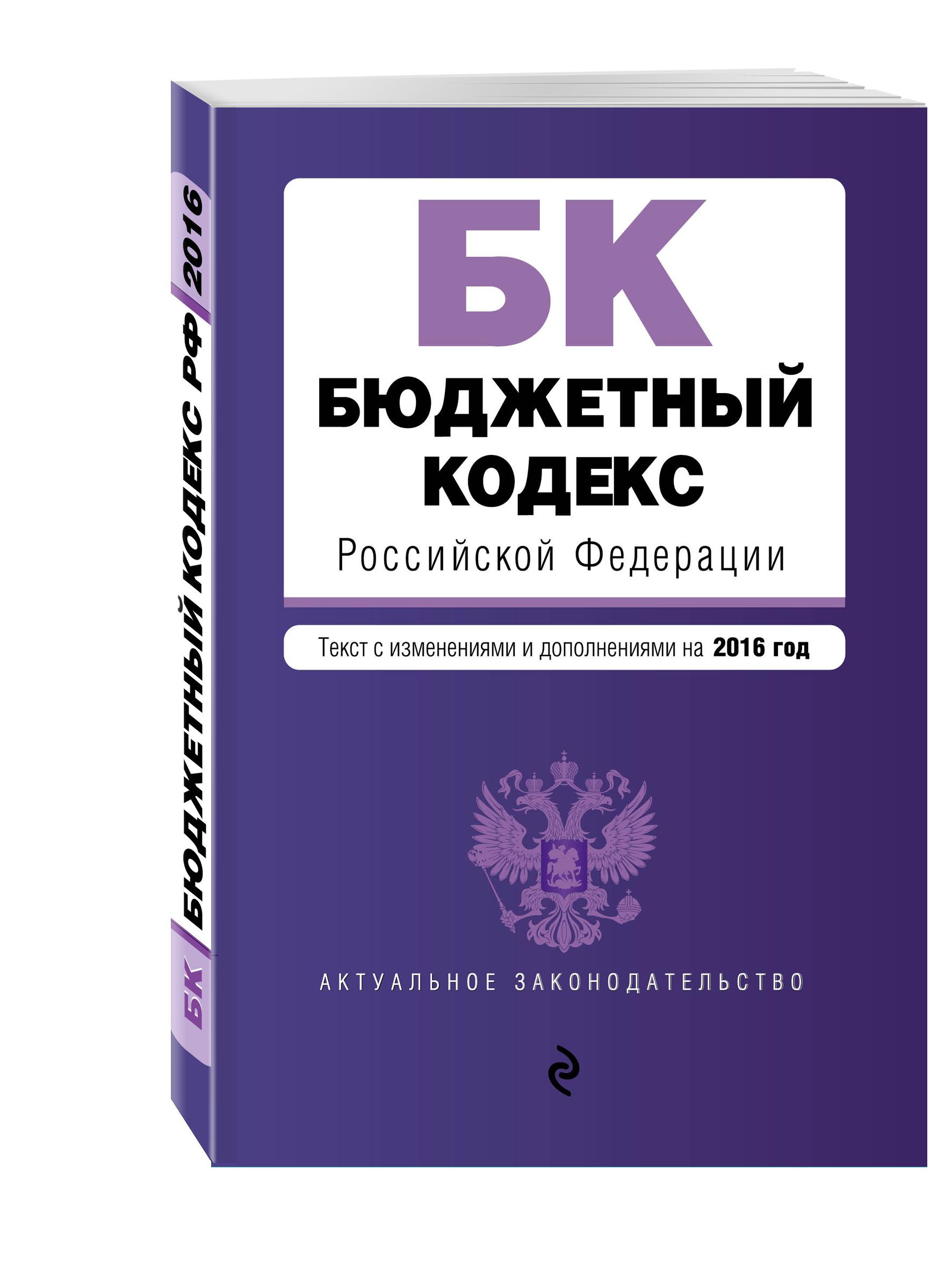 Бюджетный кодекс Российской Федерации : текст с изм. и доп. на 2016 год