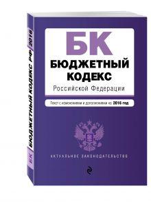 - Бюджетный кодекс Российской Федерации : текст с изм. и доп. на 2016 год обложка книги
