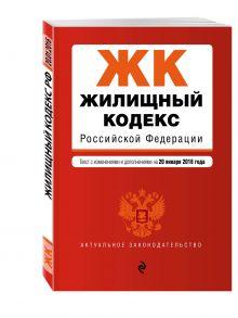 - Жилищный кодекс Российской Федерации : текст с изм. и доп. на 20 января 2016 г. обложка книги