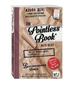 Дейс А. - Pointless book (бессмысленная книга) обложка книги