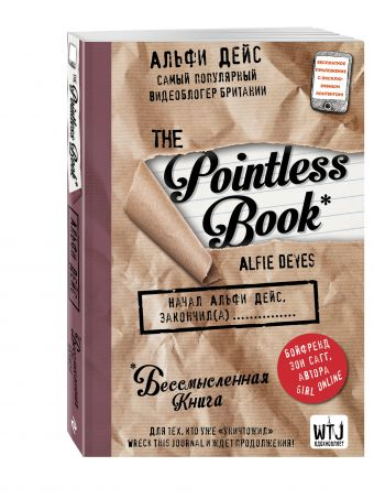 Pointless book (бессмысленная книга) Дейс А.