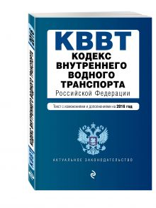 - Кодекс внутреннего водного транспорта Российской Федерации. Текст с изм. и доп. на 2016 год обложка книги