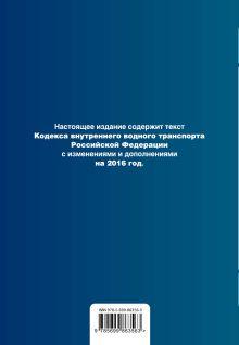 Обложка сзади Кодекс внутреннего водного транспорта Российской Федерации. Текст с изм. и доп. на 2016 год