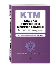 - Кодекс торгового мореплавания Российской Федерации. Текст с изм. и доп. на 2016 год обложка книги
