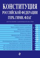 Конституция РФ. Герб. Гимн. Флаг (с посл. изм. на 2016 год)